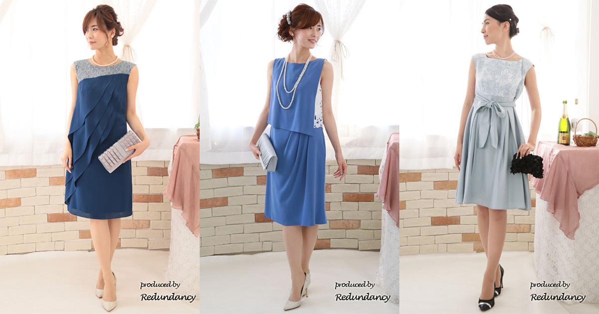 知的で美しい雰囲気になれる、青のパーティードレス│Party Dress Me