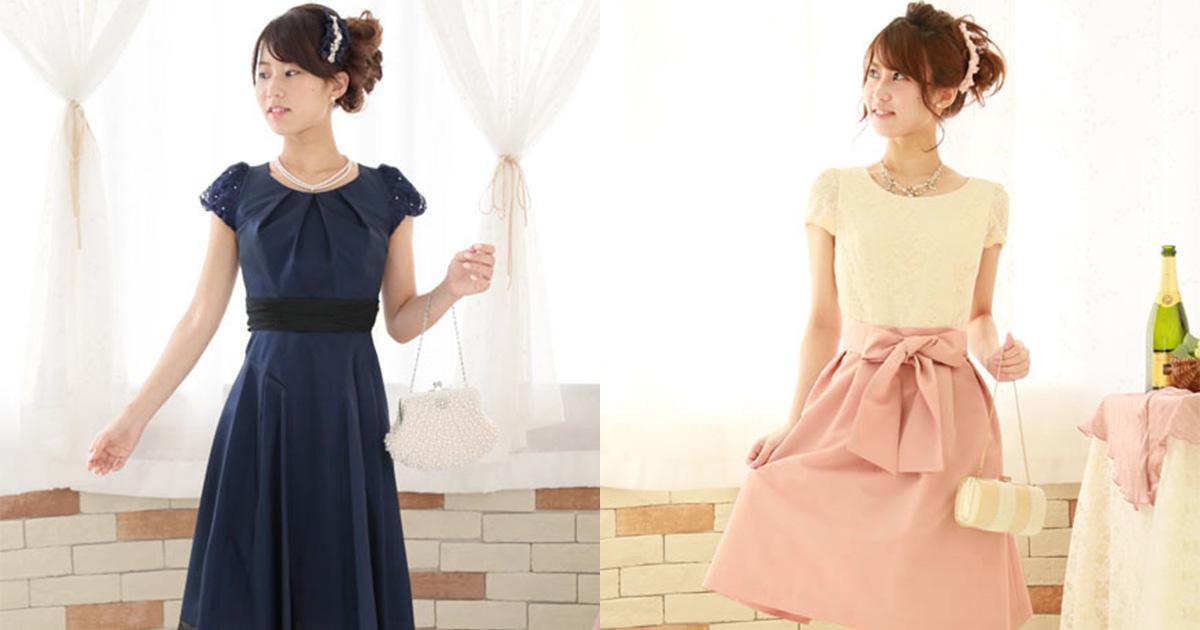 Party Dress Me〜 パーティードレスの選び方
