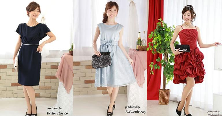 小さいサイズのドレス│Party Dress Me