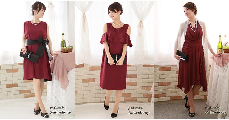 気品があってクラシカル!赤ドレスの着こなし│Party Dress Me
