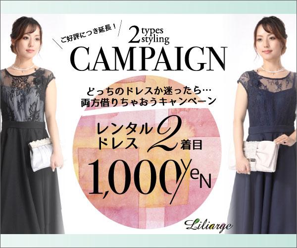 レンタルドレス全品 1,000円OFF |リリアージュ