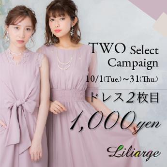 ドレス2着目 1,000円 |リリアージュ